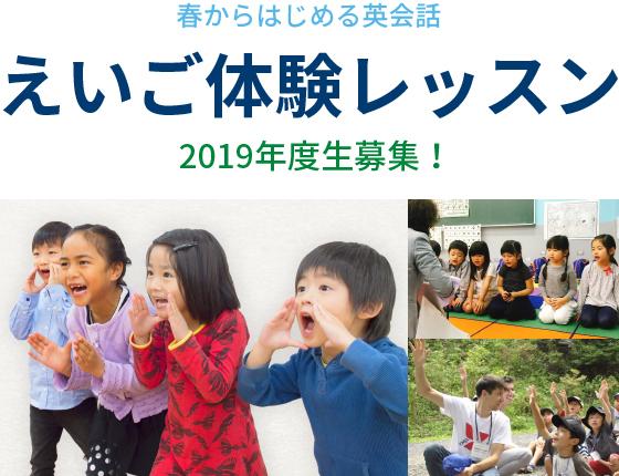 子ども英語教室 無料体験レッスン