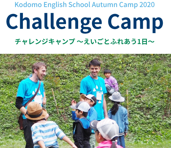Kodomo English School Autumn Camp 2020 Challenge Camp