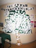むさしYMCAでの平和の木
