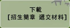 下載 招生簡章・遞交材料