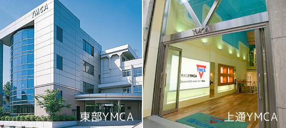 東部YMCAと上通YMCA