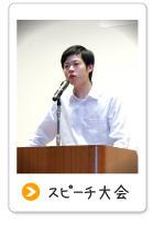 5.スピーチ大会