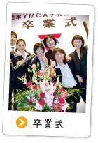 8.卒業式