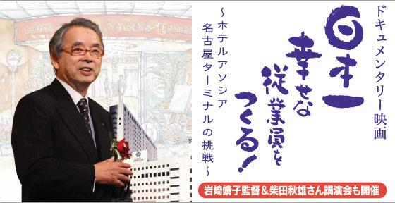 映画「日本一幸せな従業員をつくる!」