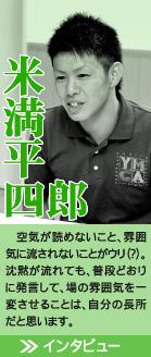 米満平四郎さん