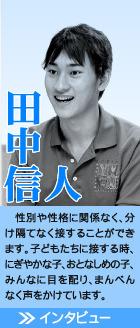 田中信人さん