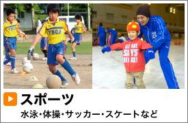 スポーツスクール(サッカー・水泳・体操・スケートなど)