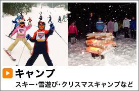 キャンプ(スキー・雪遊び・クリスマスキャンプなど)