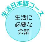 生活日本語コース