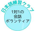 日本語練習クラブ
