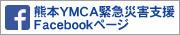 熊本YMCA災害支援facebookページ