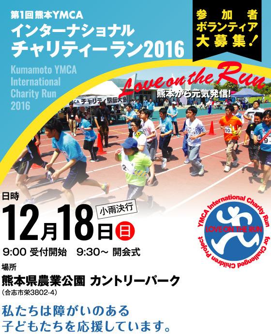 2016年12月18日(日)9時受付開始9時半開会式 熊本県農業公園 カントリーパーク