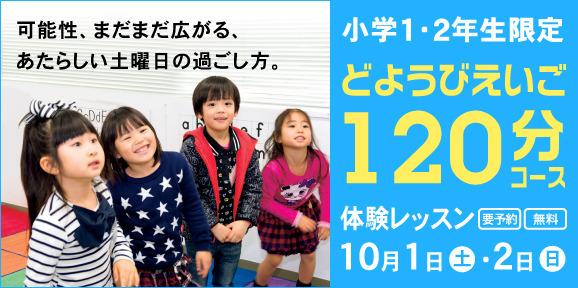 土曜日英語120分コース