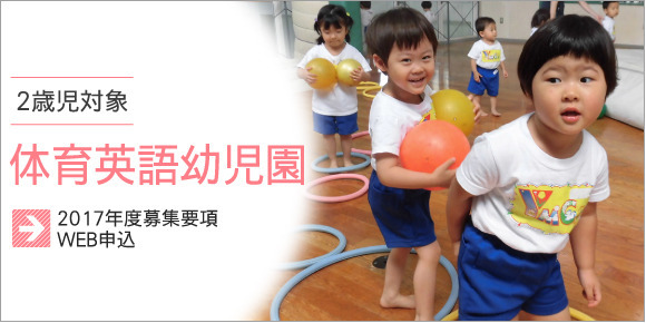 2017年度体育英語幼児園