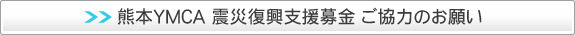 熊本YMCA震災復興支援募金