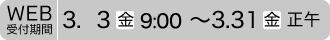 Web受付期間3.3(金)9:00~3.31(金)正午