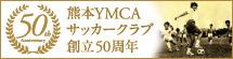 熊本YMCAサッカー50周年