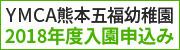 五福幼稚園入園申し込み