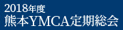 YMCA定期総会