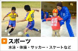 スポーツ教室(サッカー教室・体操教室・水泳教室)