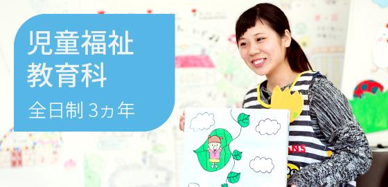児童福祉教育科