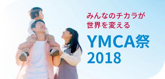 YMCA祭