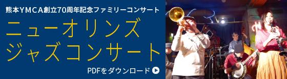 ニューオリンズ ジャズコンサート