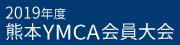 熊本YMCA会員大会