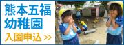 熊本五福幼稚園