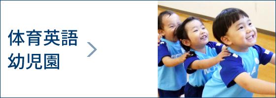 体育英語幼児園