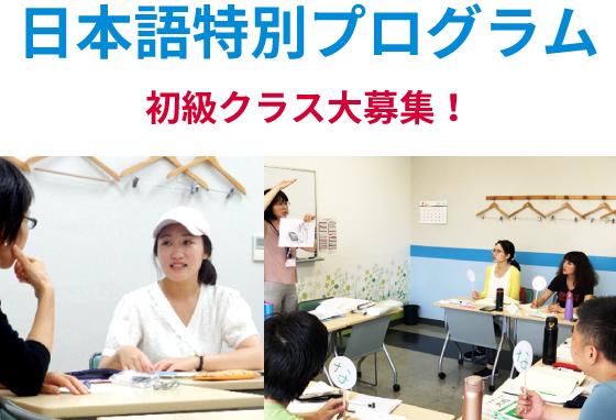 日本語特別プログラム