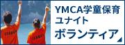 YMCA学童保育ユナイトボランティア
