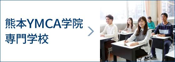 熊本YMCA学院 専門学校