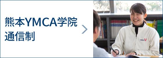 熊本YMCA学院 通信制