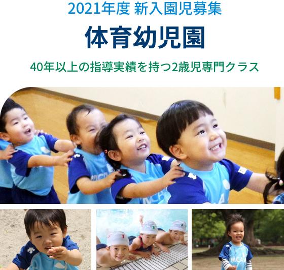 2021年度 新入園児募集 体育幼児園40年以上の指導実績を持つ2歳児専門クラス