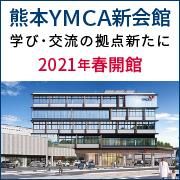 2021年度開館
