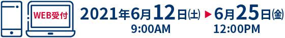 2021年6月12日(土)9:00~6月25日(金)12:00