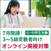 英検対策コースオンライン