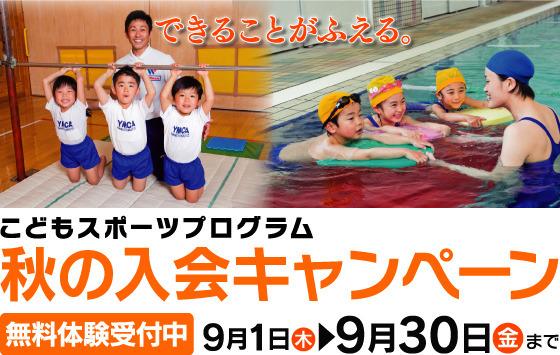 秋の入会キャンペーン 無料体験受付中 9月1日~30日