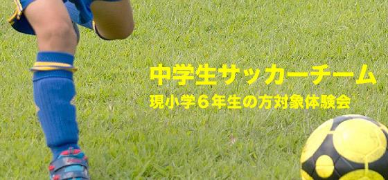 中学生サッカーチーム