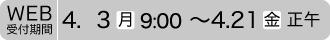 Web受付期間4.3(月)9:00~4.21(金)正午