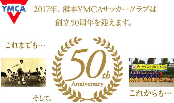 熊本YMCAサッカークラブは50周年を迎えます