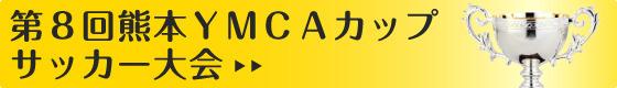 YMCAカップサッカー大会