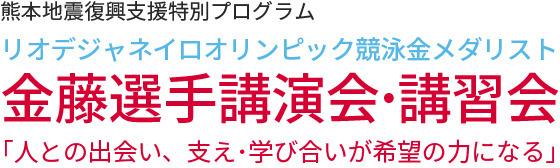 熊本地震復興支援特別プログラムリオデジャネイロオリンピック競泳金メダリスト金藤選手講演会・講習会