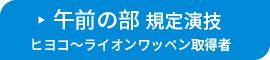 ○午前の部(規定演技) ・ヒヨコ~ライオンワッペン取得者
