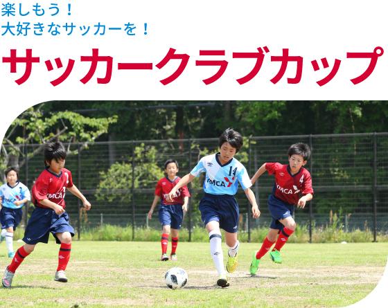 サッカークラブカップ