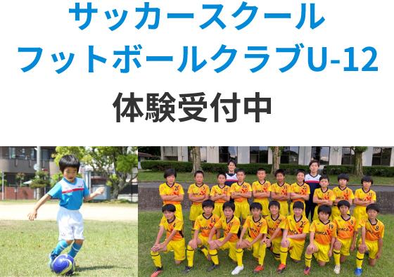 サッカースクール・フットボールクラブU-12