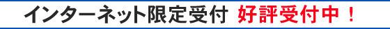インターネット限定受付 2013年2月23日(土)スタート