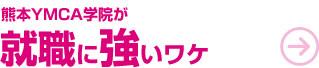 熊本YMCA学院が就職に強いわけ
