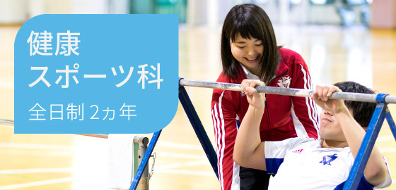 健康スポーツ科